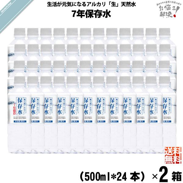 【48本セット】純天然アルカリ保存水 7年保存水 (500ml)【送料無料】