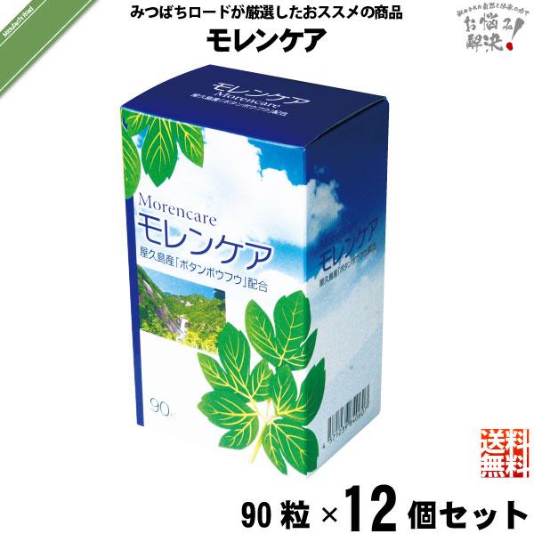 【12個セット】モレンケア (90粒)【送料無料】