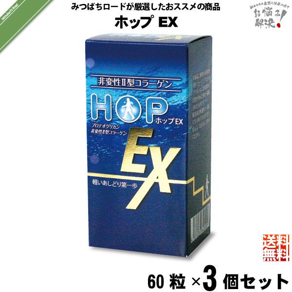 【3個セット】HOPEX (60粒)【送料無料】