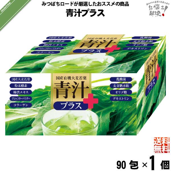 青汁プラス(90包)【送料無料】