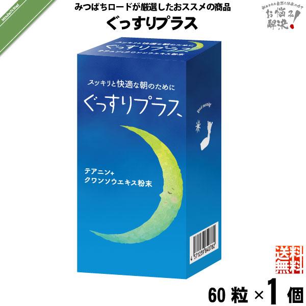 ぐっすりプラス(60粒)【送料無料】