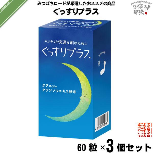 【3個セット】ぐっすりプラス(60粒)【送料無料】