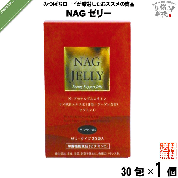 NAGゼリー(30包)【送料無料】