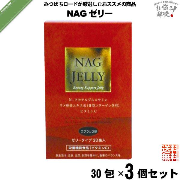 【3個セット】NAGゼリー(30包)【送料無料】
