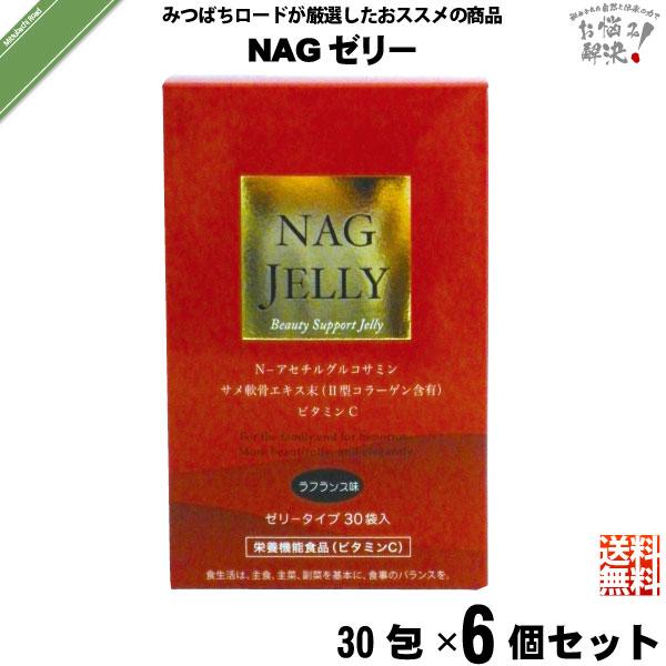 【6個セット】NAGゼリー(30包)【送料無料】