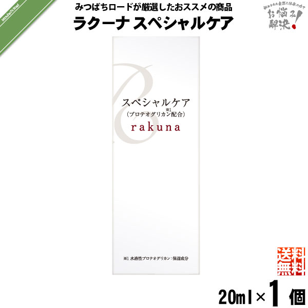 ラクーナ スペシャルケア(20ml)【送料無料】