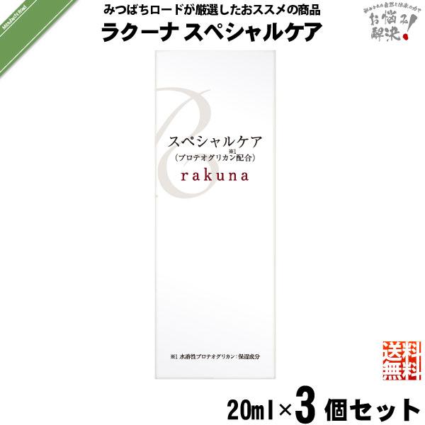 【3個セット】ラクーナ スペシャルケア(20ml)【送料無料】