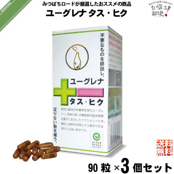 【3個セット】ユーグレナ タス ヒク(90粒)【送料無料】
