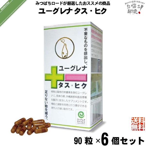 【6個セット】ユーグレナ タス ヒク(90粒)【送料無料】