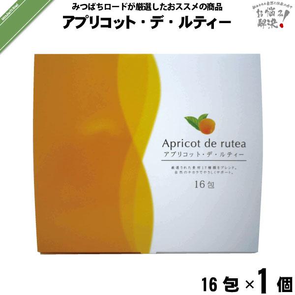 アプリコット・デ・ルティー(16包)【5250円以上で送料無料】