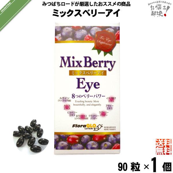 ミックスベリーアイ(90粒)【送料無料】