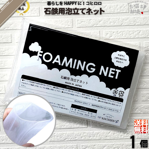 【お手軽 400円】石鹸用 泡立てネット(90×140mm)【送料無料】