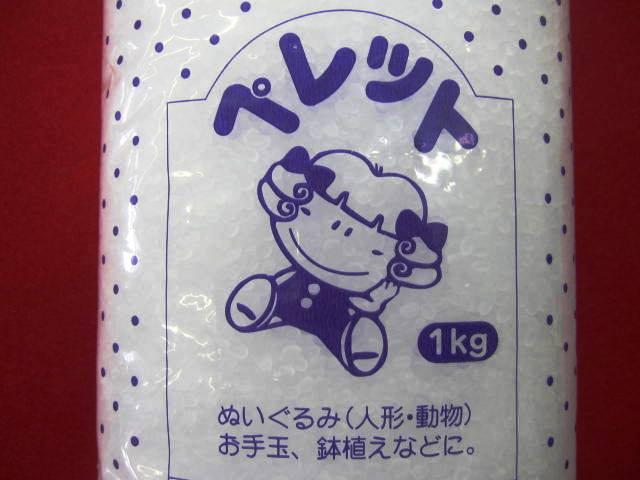 ペレット ★ 1 kg ★ 日本製 ★ お手玉や人形・ぬいぐるみ・小物の重りに [p-0002]