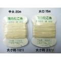 強力 たこ糸 カード ★ 中太 ( 20m ) ・太口 ( 15m ) ★ 綿 100 %  [mi-0045]
