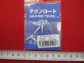テクノロート 用止め具 ★ とびだし防止用キャップ ★ CW 8000 (4個入り) ★ 材質 ・PVC 樹脂 [tk-0007]