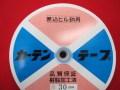 カーテンテープ30ミリ
