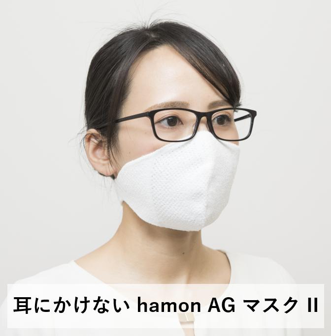 hamon AG マスクII