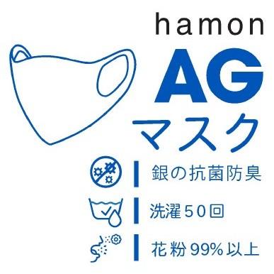 hamon AG マスク/ハモンエージーマスク    (お一人様10枚まで)