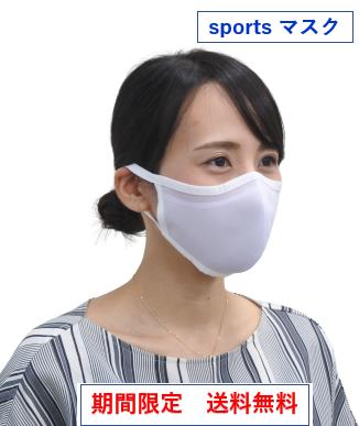 【7月中旬以降にお届け開始】飛沫拡散防止に特化した30回洗えるhamon AG sports マスク<ホワイト・フリーサイズ><お一人様10枚まで>*運動時でも負担が少ないメッシュ素材の白マスクです