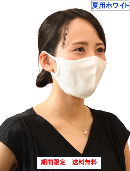 【7月中旬以降にお届け開始】100回洗える夏マスク/hamon AG マスク(white)<ホワイト・フリーサイズ><お一人様10枚まで>*お客様のご要望にお応えし、新たに開発した夏用白マスクです