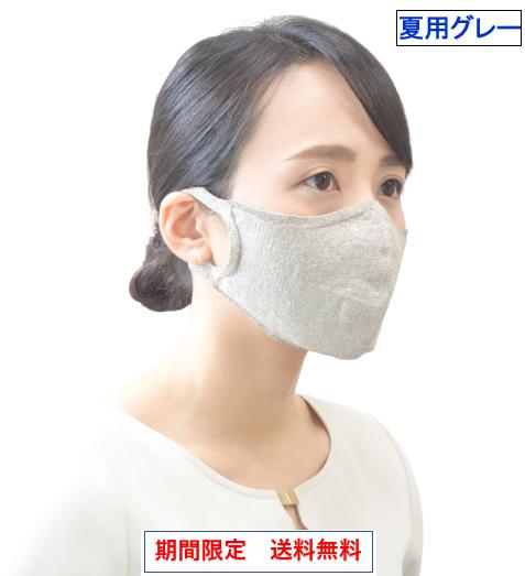 【7月中旬までにお届け】100回洗える夏マスク/hamon AG マスク<グレー・フリーサイズ><お一人様10枚まで>*接触冷感、制菌、抗菌の糸を配合した夏用グレーマスクです