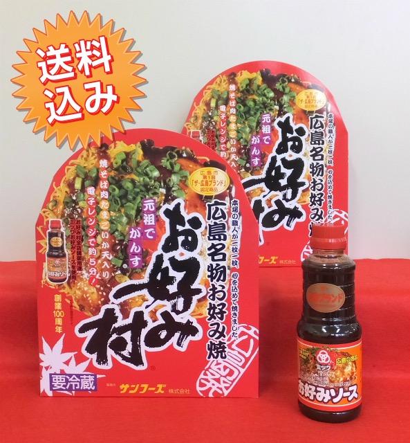 <お買い得品>冷蔵お好み焼「お好み村」(レギュラーサイズ2枚)+ミツワお好みソース (商品番号Y-004)