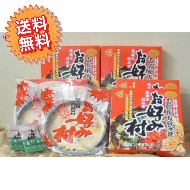 <送料無料>冷蔵お好み焼「お好み村」(小ぶりサイズ2枚×5セット)