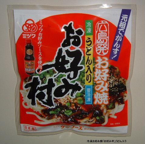 冷凍お好み焼き「お好み村」小ぶりサイズ(うどん入)