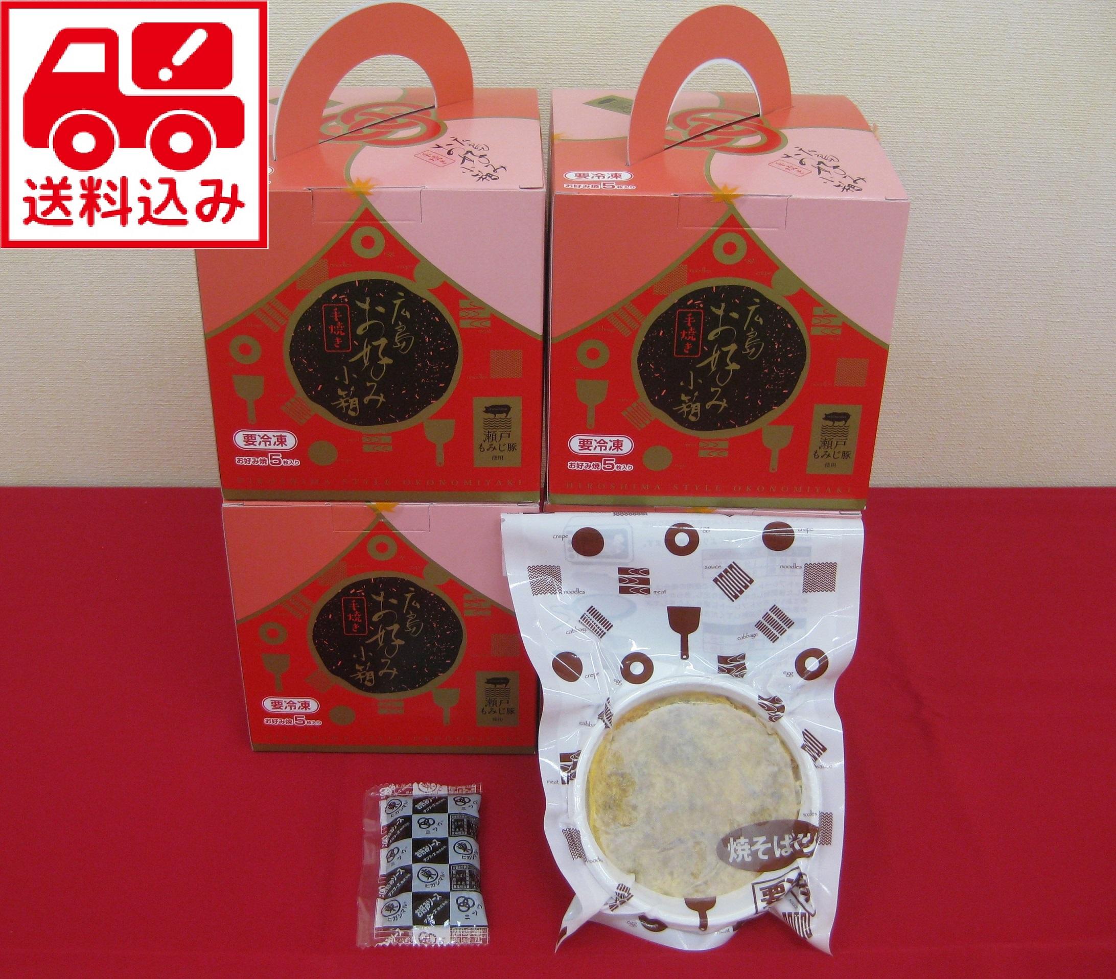 冷凍お好み焼「広島お好み小箱」(100g×5枚入)×4お得セット (商品番号T-006)