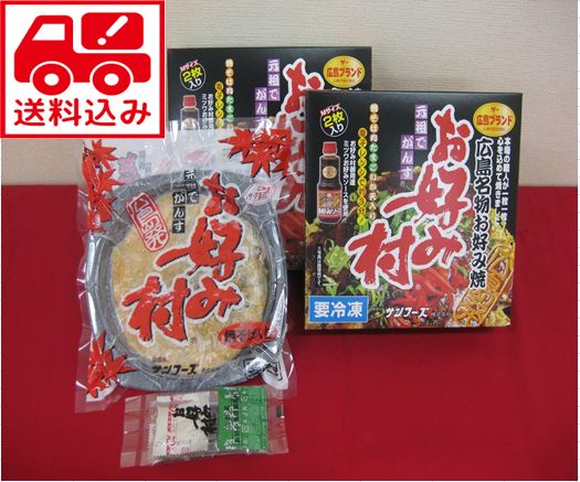 <送料込>冷凍お好み焼「お好み村」(250g×2枚×2セット) (商品番号T-002)