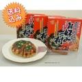 <送料込>冷蔵お好み焼「お好み村」(小ぶりサイズ2枚×3セット)