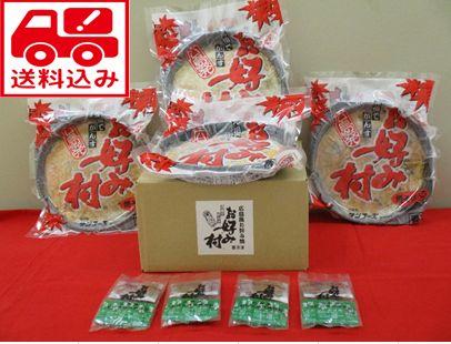 家庭応援 冷凍お好み焼得々セット 250g×4枚セット (商品番号T-003)