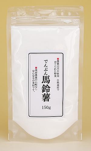 でんぷん馬鈴薯 150g 片栗粉 国産 農薬完全不使用 自然栽培 香川県産の天然じゃがいも粉末100%