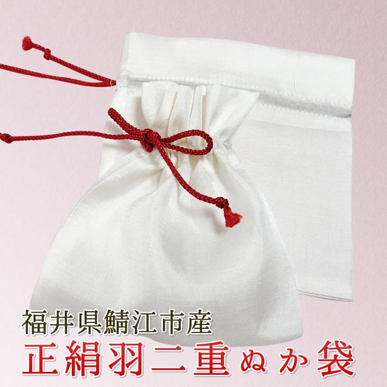 ぬか用シルク袋2枚セット 福井県鯖江市産 正絹羽二重ぬか袋 洗顔やボディケアに 美肌 美容
