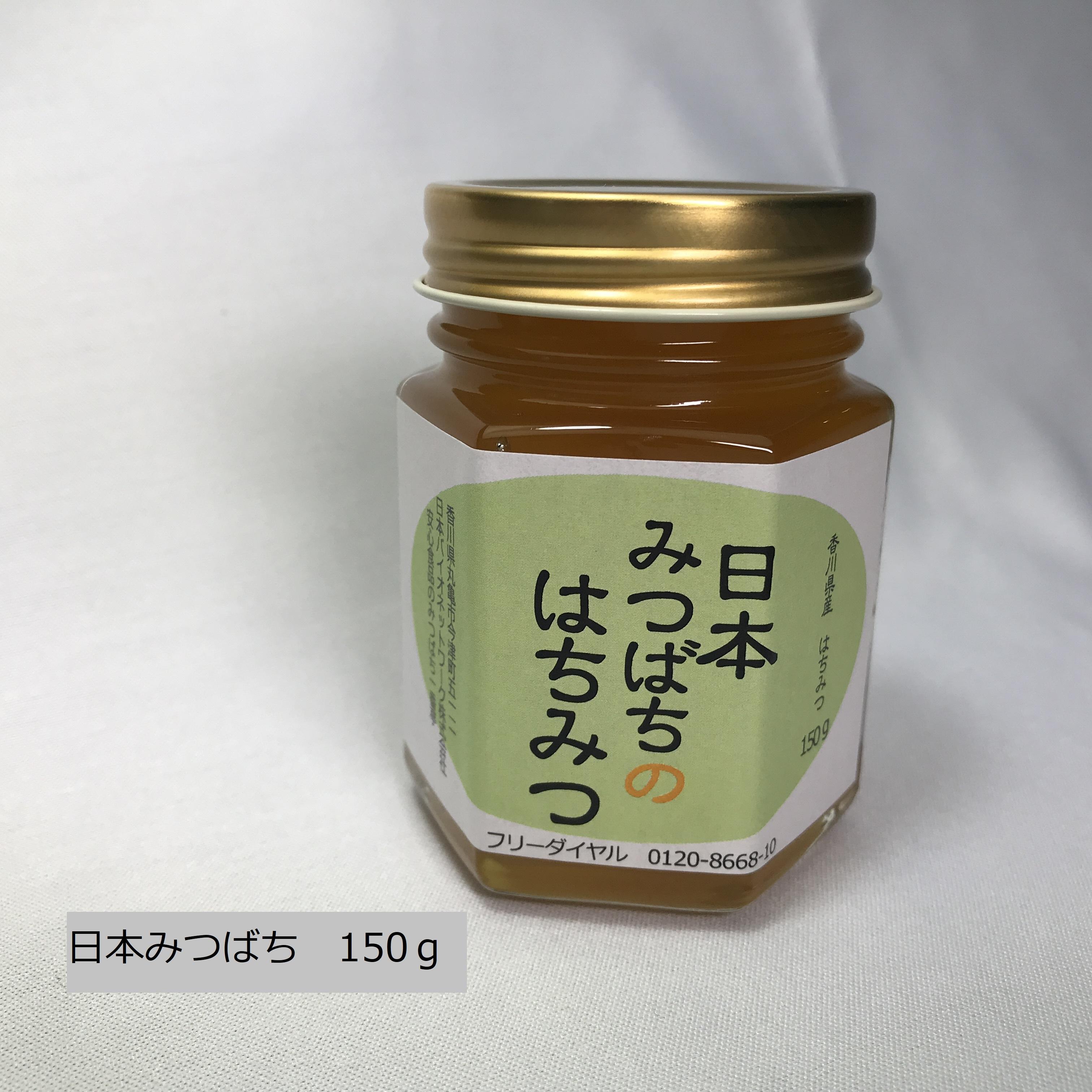 日本みつばちの百花蜜150g瓶