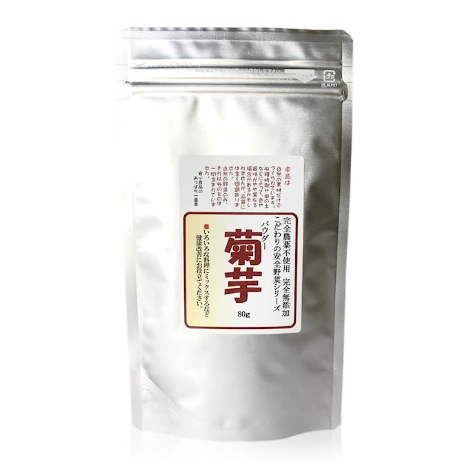 菊芋 野菜パウダー 無農薬 国産