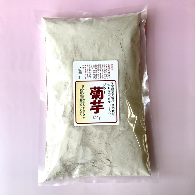 野菜パウダー 菊芋