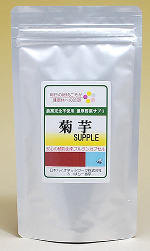 菊芋 サプリ