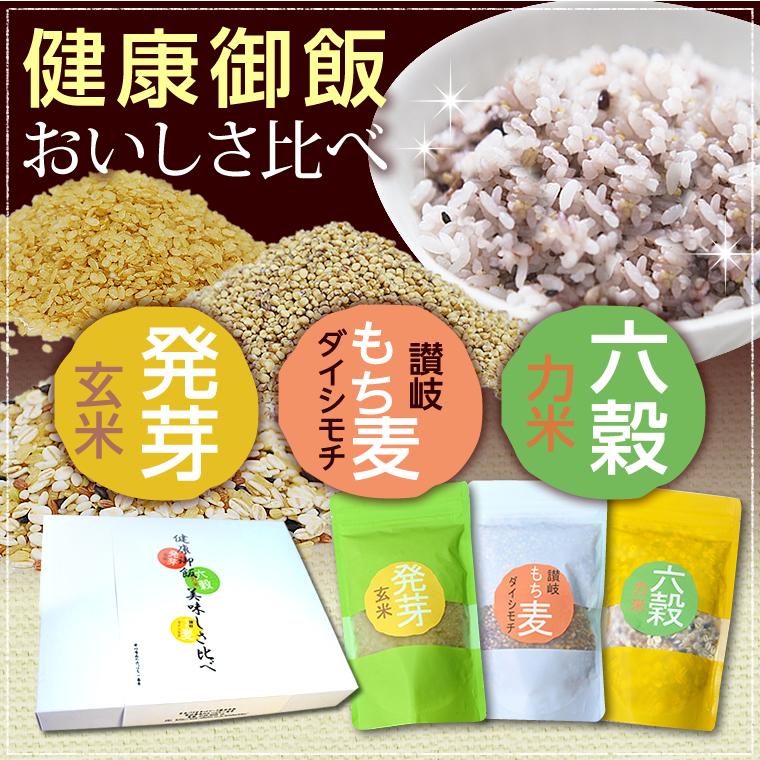 六穀力米ダイシモチ麦発芽玄米玄米贈答用セット