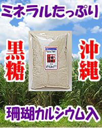 沖縄黒糖 珊瑚カルシウム入り  300g 沖縄、多良間島産
