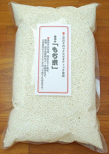 もち米 3kg 栽培期間中農薬完全不使用で育てられた四国香川県のクレナイモチ