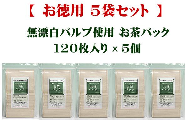 無漂白 お茶パック お徳用 120枚×5個 無漂白パルプ使用