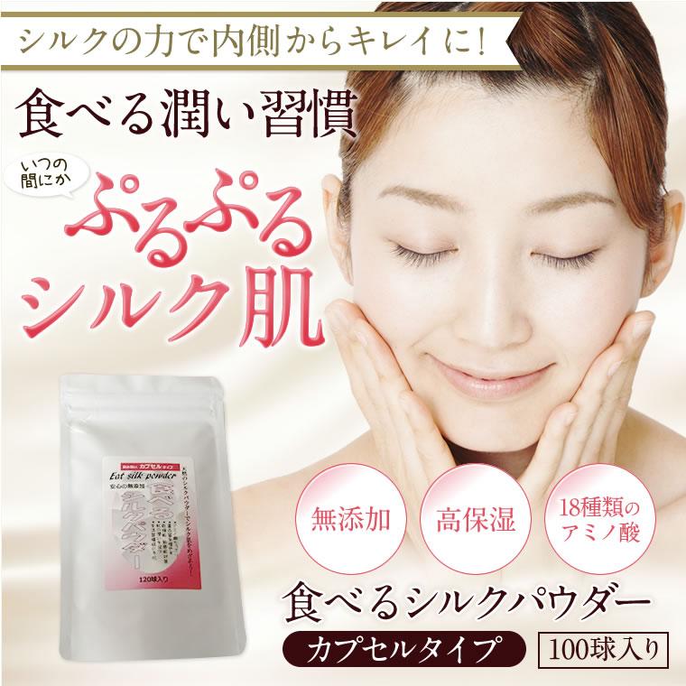 食べるシルクパウダーカプセルタイプ 100球入り 国産 アミノ酸が豊富なシルクパウダー シルクの力でぷるぷる美肌♪18種類のアミノ酸92.5%