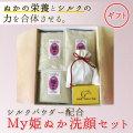 【My姫ぬか洗顔セット】ギフト用 農薬完全不使用のぬかだけを使用した、シルクパウダー配合の洗顔。