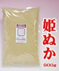 姫ぬか 900g 国産 栽培期間中農薬完全不使用で育てられた国産の元気米の米ぬか