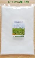 天然ビートオリゴ糖 ラフィノース 500g 国産 北海道産 天然オリゴ糖