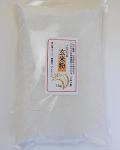 玄米粉 1kg 栽培期間中農薬完全不使用で育てられた四国香川県の玄米粉