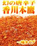 香川本鷹 一味 80g 香川県産農薬完全不使用無添加
