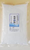 琉球純塩 1kg 沖縄の海洋深層水を浴びたミネラルたっぷり純粋な塩