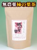 柿の葉茶 3g×25包 香川県産農薬完全不使用無添加
